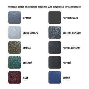 Образцы цветов полимерного покрытия для ритуальных металлоизделий