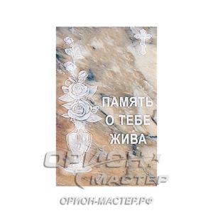 Памятник мрамор MR-4